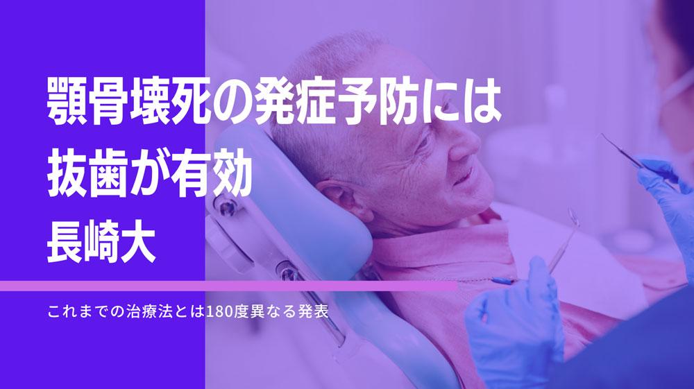 抜歯をすることで顎骨壊死の発症を予防 長崎大の画像です