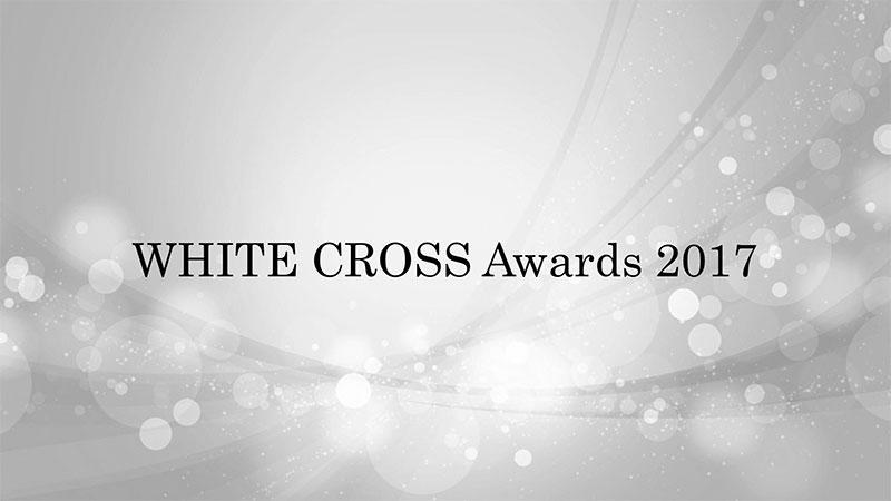WHITE CROSS Awards 2017 メディア部門/インタビュー動画部門
