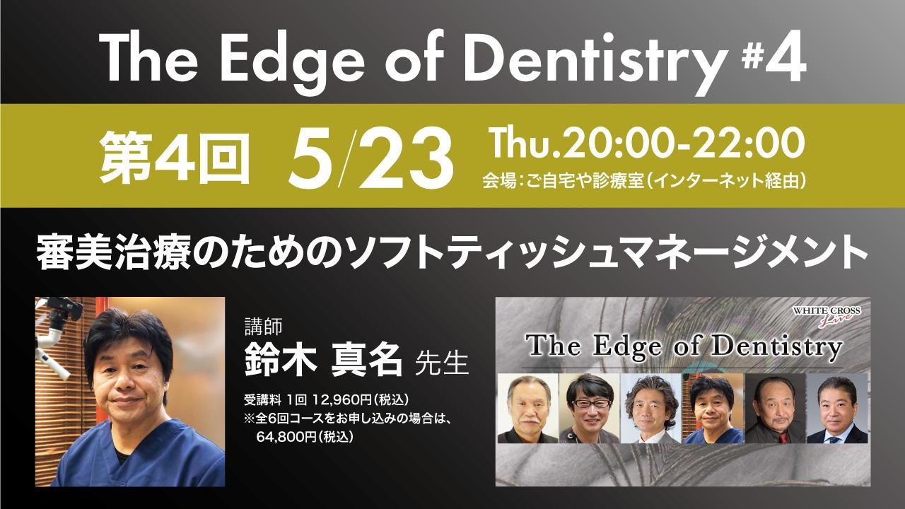 【5/23 Live開催】SJCD鈴木真名先生『審美修復のためのソフトティッシュマネージメント』予告編の画像です