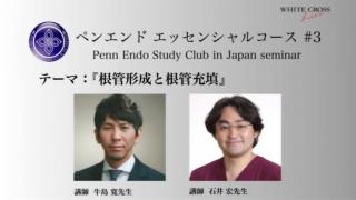 ペンエンド エッセンシャルコース #3 講義内容 〜WHITE CROSS Live 12月14日〜