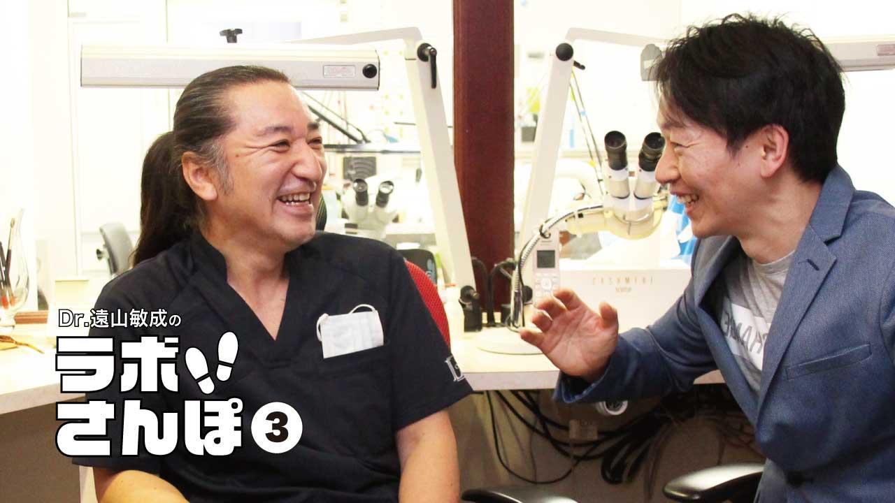Dr.遠山のラボ散歩③「ラシーマ八重洲」平塚 敏隆氏の画像です