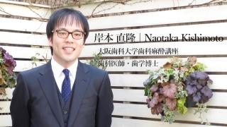 歯科医師 岸本直隆先生インタビュー記事