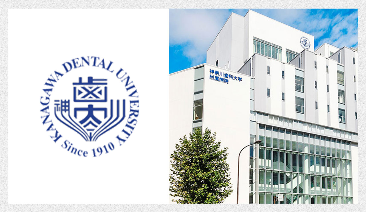 日本の歯学部って面白い!「異国情緒あふれる港町の伝統校」神奈川歯科大学の画像です