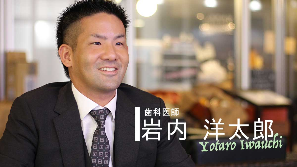 INTERVIEW 新時代 #28 岩内洋太郎先生『卒後キャリア〜大学院という選択〜』の画像です