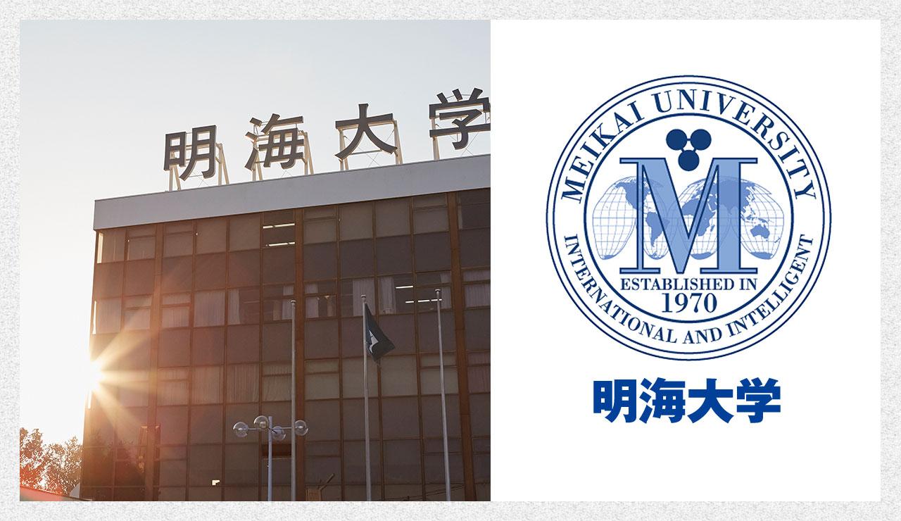 日本の歯学部って面白い!「歯科から始まった総合大学」明海大学歯学部の画像です
