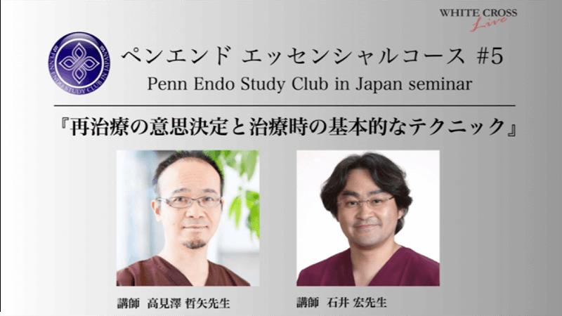 ペンエンド エッセンシャルコース #5 講義内容 〜WHITE CROSS Live 2月8日〜