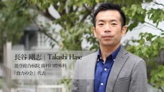 長谷 剛志先生『人々の食べる力と向き合う〜これからの日本社会が求める歯科医療の姿〜』