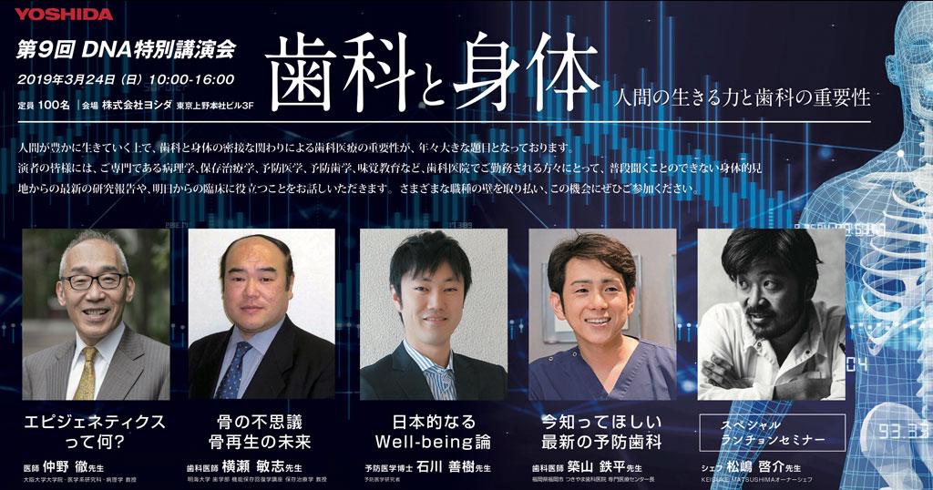 3.24  WHITE CROSS Live × 第9回 DNA特別講演会 『歯科と身体』