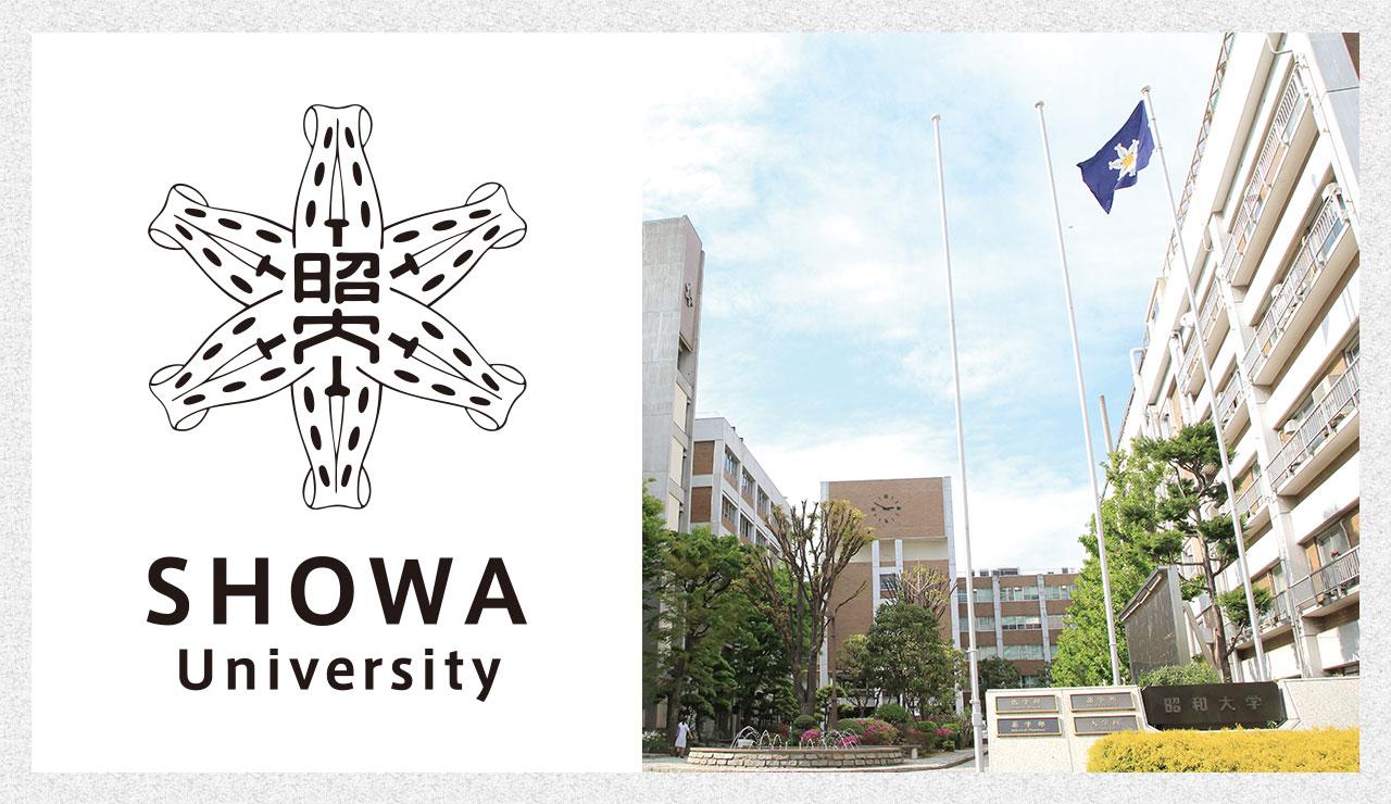 日本の歯学部って面白い!「自由な校風と無限の可能性」昭和大学歯学部の画像です