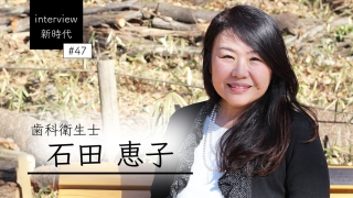 石田恵子さん『どん底を乗り越えて身につけたコーチングスキル』の画像です
