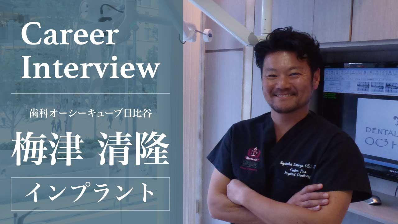 梅津清隆先生『留学の真価を日本へ』の画像です