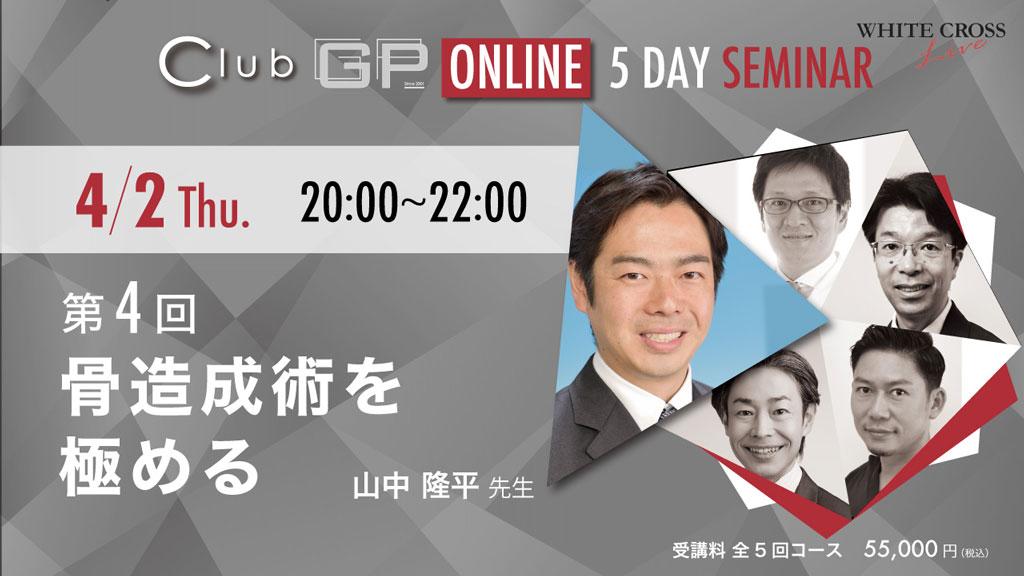 【4/2 Live開催】Club GP山中隆平先生『骨造成術を極める』予告編の画像です