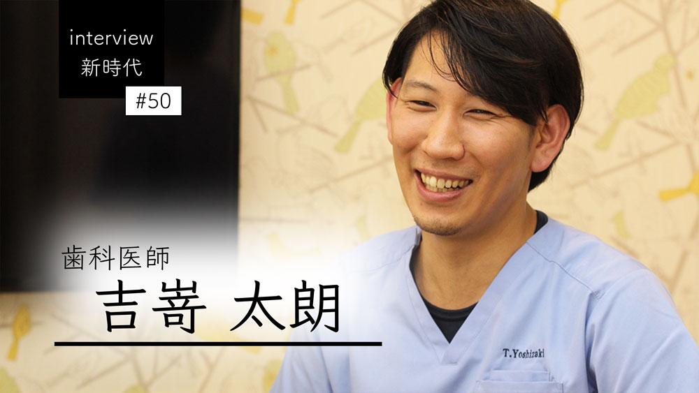 吉嵜太朗先生『地域に教育機関を兼ねた、小さな大学病院を』の画像です