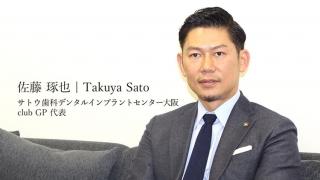 JAPANブランドとして 〜挑戦し続ける歯科医療人生の先に〜