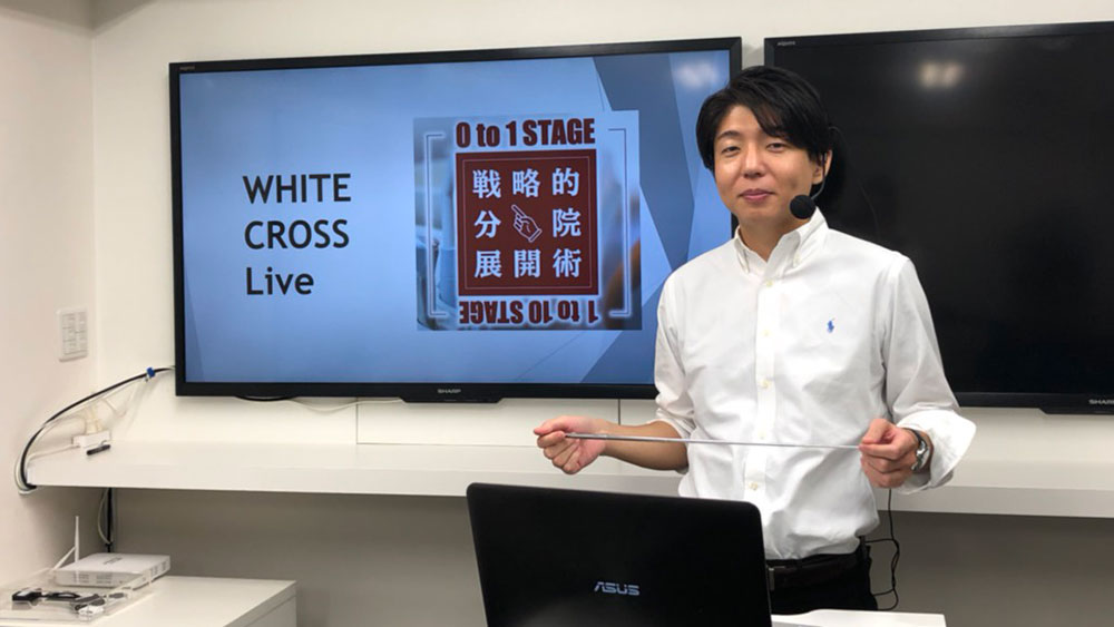 WHITE CROSS Live 浜島均先生『戦略的分院展開術〜 0 to 1 stage / 1 to 10 stage 〜』の画像です