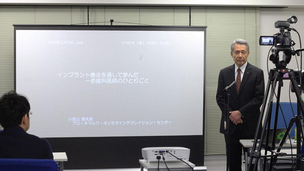 WHITECROSS Live 小宮山彌太郎先生「インプラント療法を通して学んだ、一老歯科医師のひとりごと」の画像です