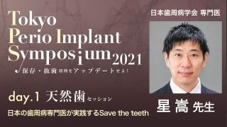 Tokyo Perio Implant Symposium2021 星嵩先生の講演の一部を無料公開の画像です