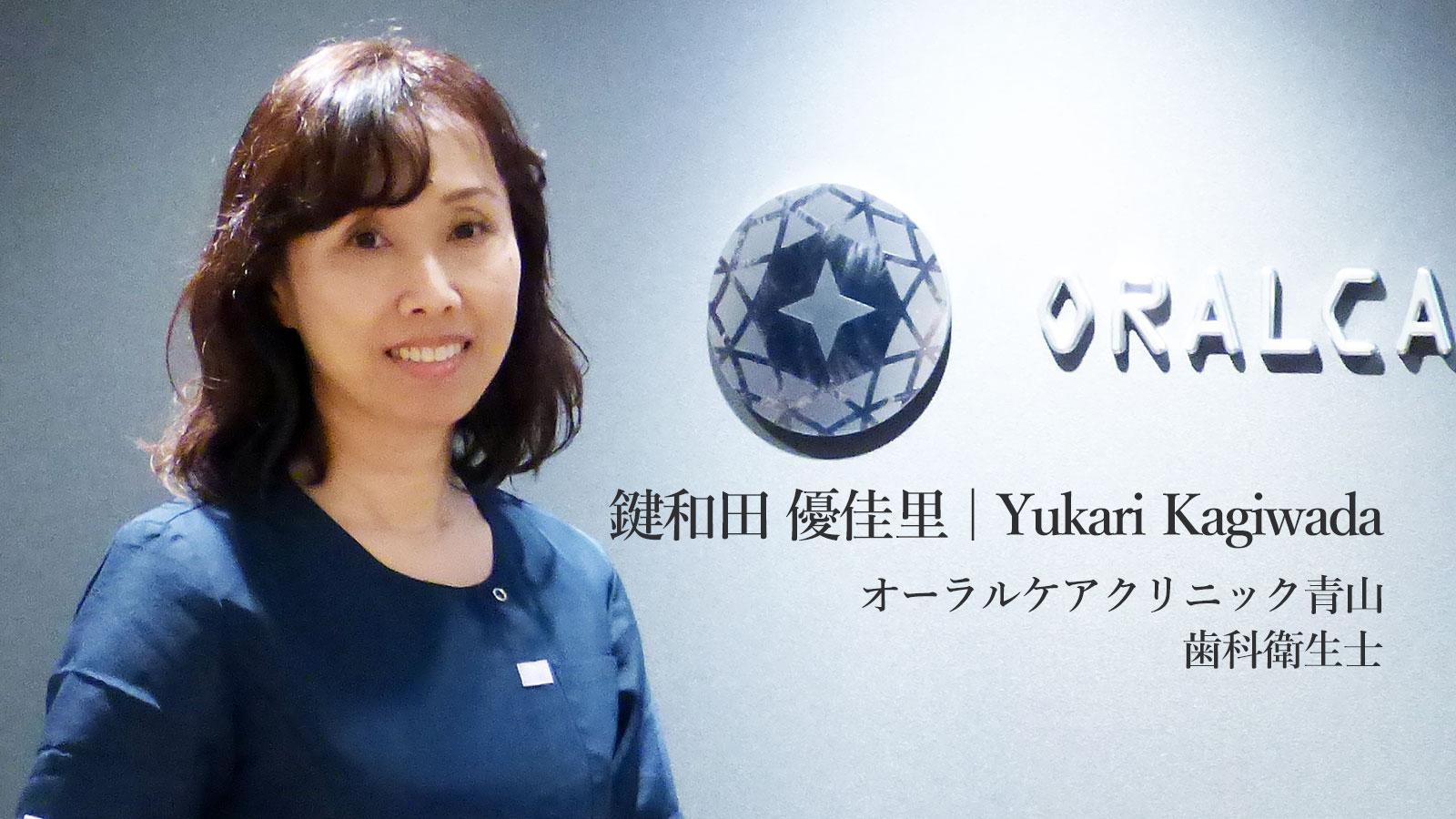 鍵和田優佳里さん『臨床現場に生きる 〜歯科衛生士というプロフェッショナルのロールモデル〜』の画像です