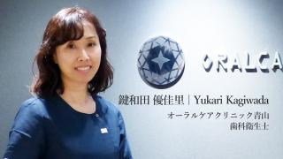 歯科衛生士 鍵和田優佳里先生 インタビュー記事