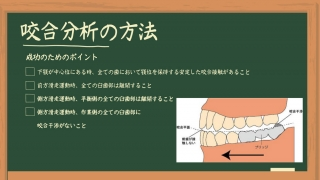 Dr.外川のやさしい補綴講義 #1「咬合分析の方法」の画像です