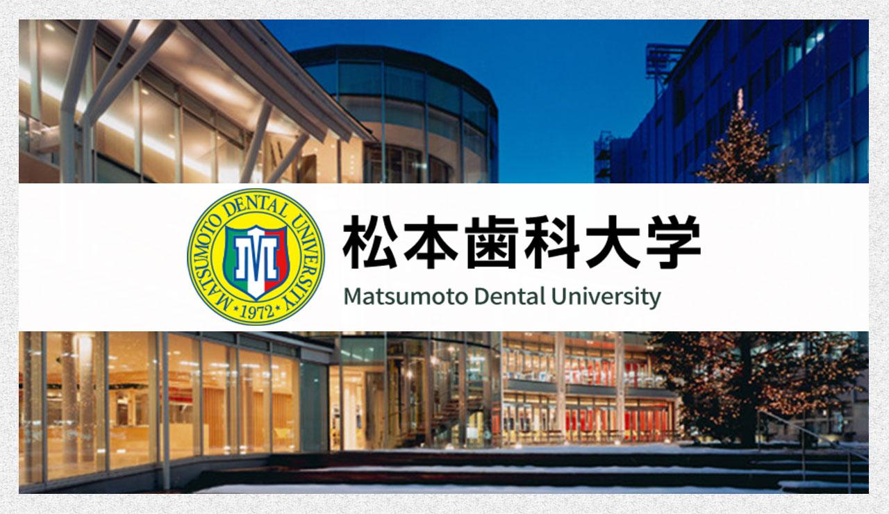 日本の歯学部って面白い!「食べるも住むも敷地内で解決」松本歯科大学の画像です
