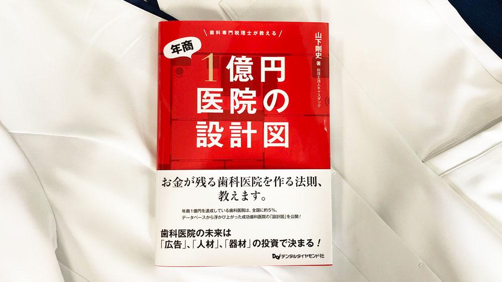 「歯科専門税理士が教える 年商1億円医院の設計図」レビューの画像です