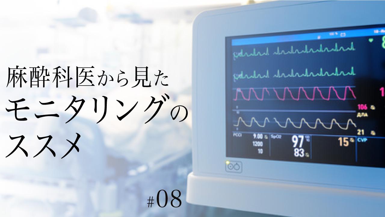 遠隔シミュレーション(Telesimulation)を活用した歯科医院での患者急変対応コースの開発 の画像です