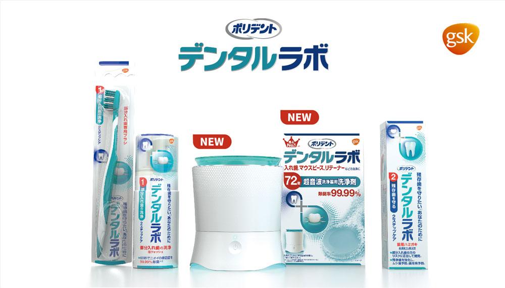 ポリデント デンタルラボから超音波洗浄器・専用洗浄剤が3月に新発売!の画像です