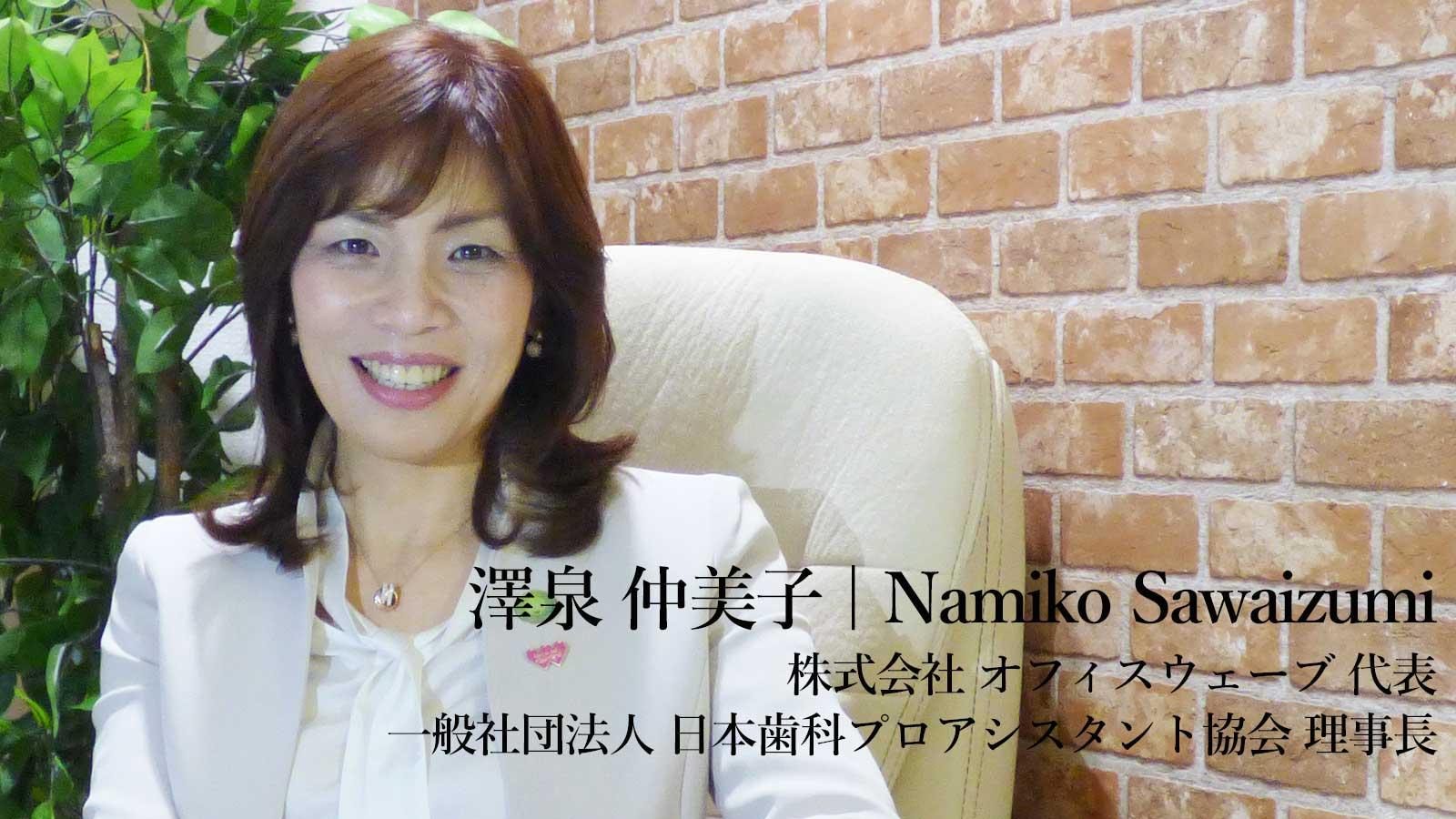 澤泉仲美子氏 『歯科助手の輝き 〜陰日向に咲く〜』の画像です