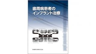 「歯周病患者のインプラント治療」書評 〜特別記念講演に向けて〜