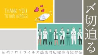 【〆切迫る】新型コロナウイルス感染症対応従事者慰労金 申請期限まとめの画像です