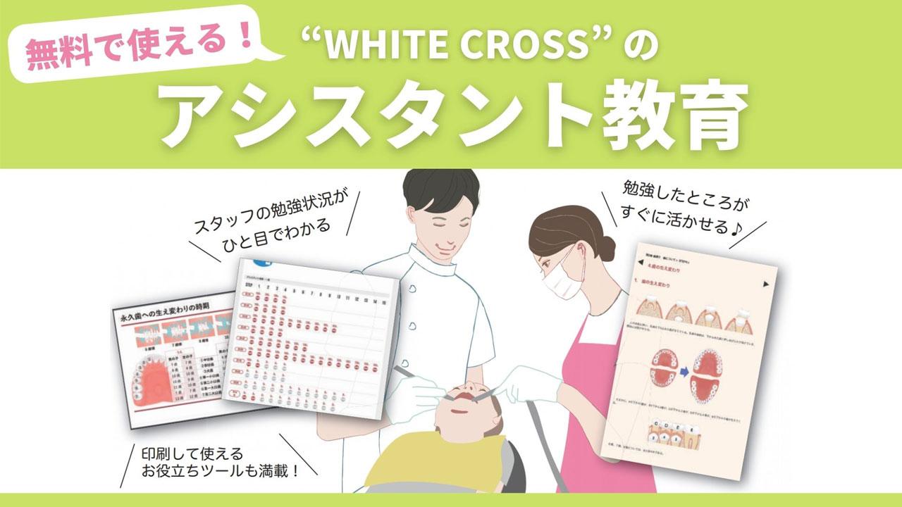 無料で使える!WHITE CROSSのアシスタント教育の画像です