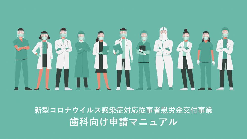 [かんたん要約]歯科向け申請マニュアル「新型コロナウイルス感染症対応従事者慰労金交付事業」の画像です