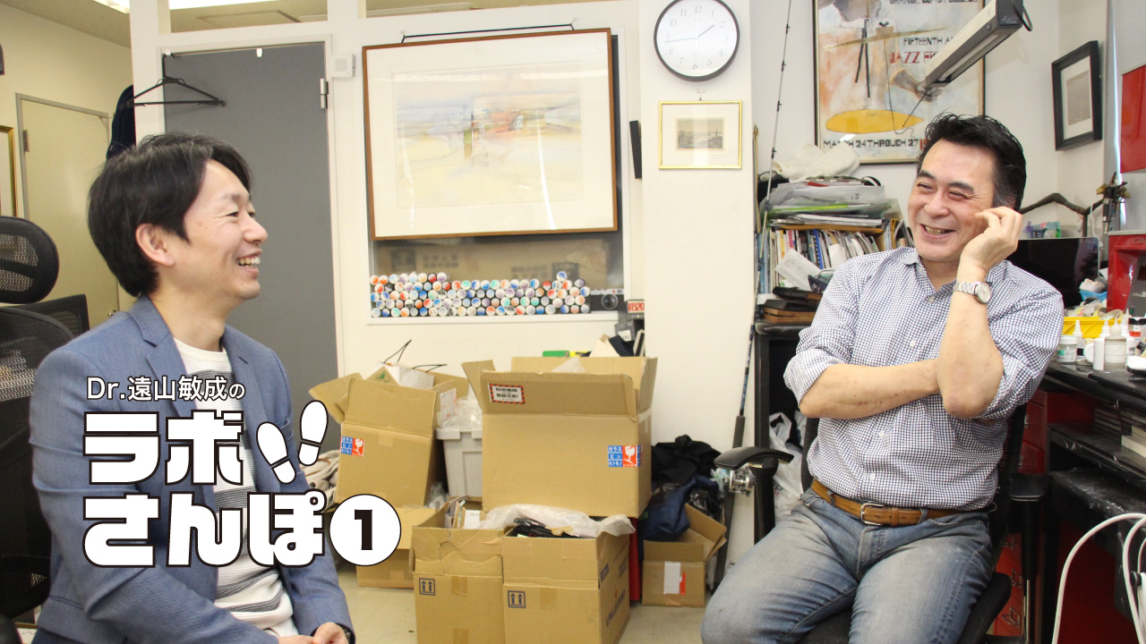 Dr.遠山のラボ散歩①「oral design 彩雲」小田中 康裕氏の画像です