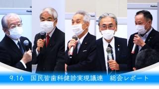 国民皆歯科健診実現議連 総会が開催されるの画像です