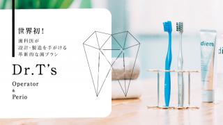 世界初、歯科医が1から作り出した革新的な歯ブラシ 「Perio&Operator」 がクラウドファンディング開始