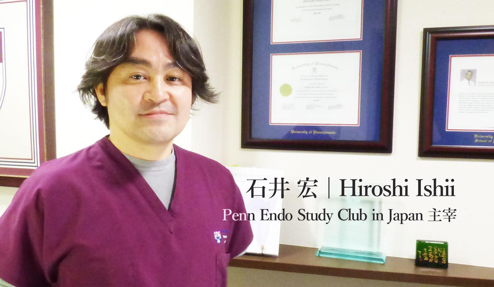 石井宏先生 後編『専門医として歩む道すじ』の画像です
