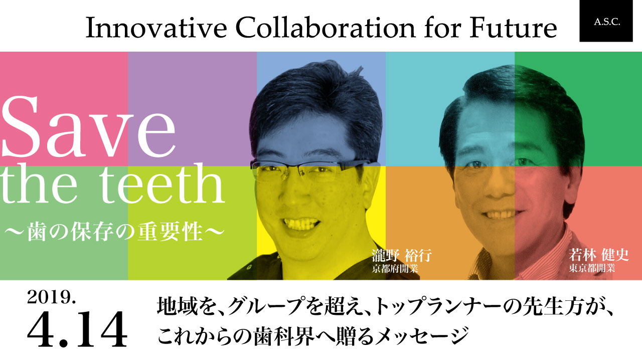 4.14 第2回 Innovative Collaboration for Future 開催 今回のテーマは「Save the Teeth」