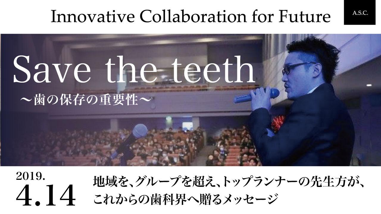地域を超え、スタディーグループを超え、トップランナーの先生方が、これからの歯科界へ贈るメッセージ