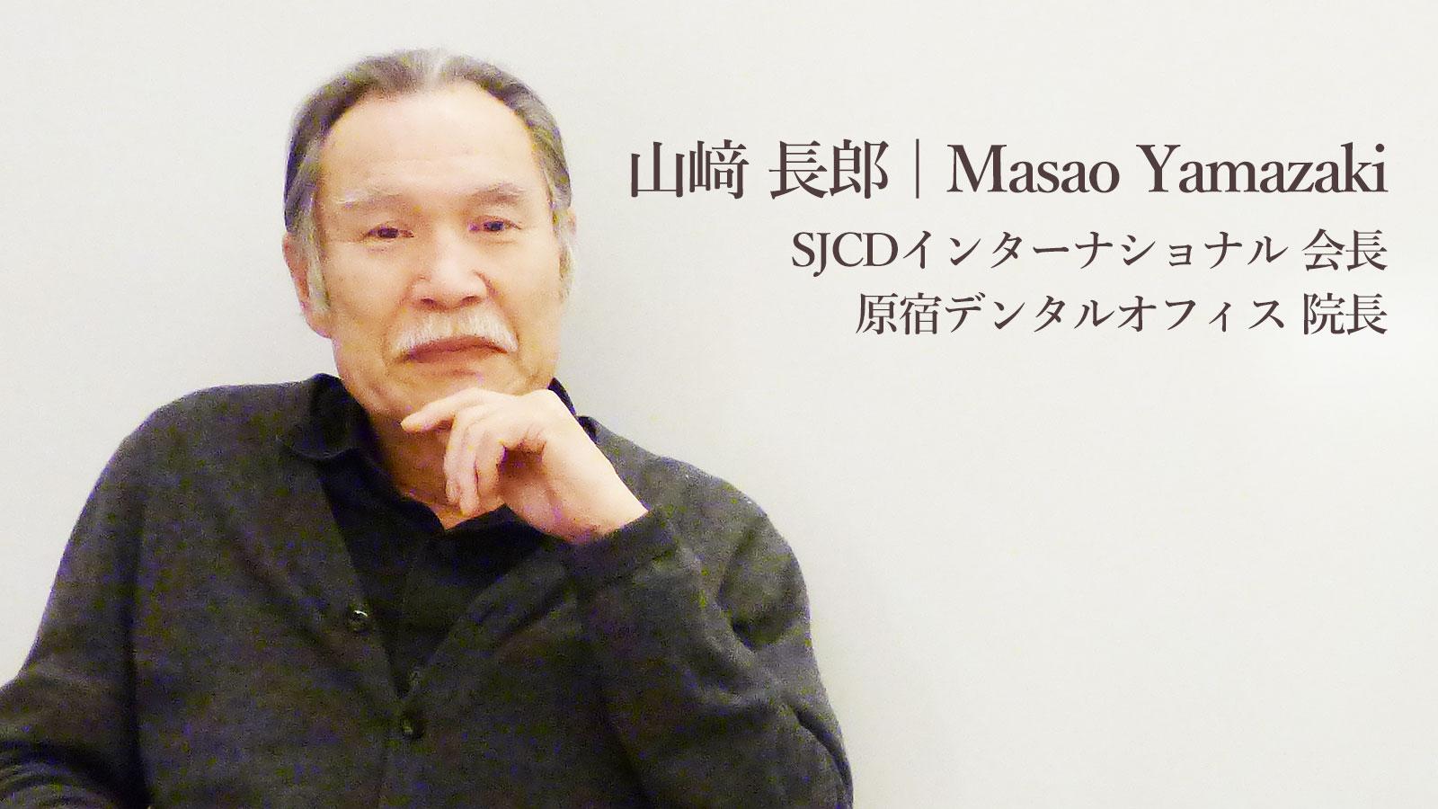 山﨑長郎先生 後編『日本の歯科の過去・現在・未来』の画像です