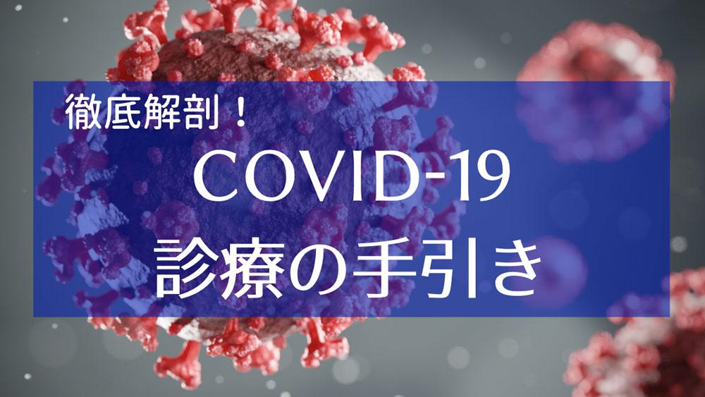 厚労省発行「新型コロナウイルス感染症 診療の手引き」を徹底解剖!の画像です