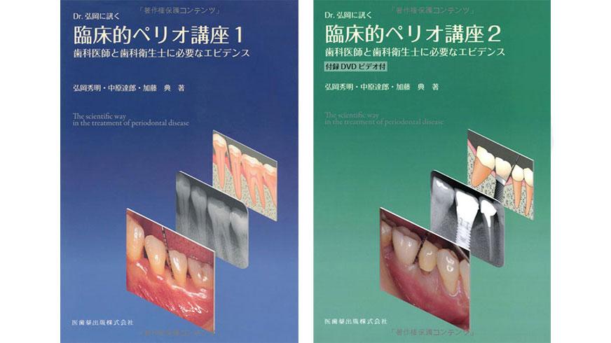 「Dr.弘岡に訊く 臨床的ペリオ講座1、2」書評  〜特別記念講演に向けて〜の画像です