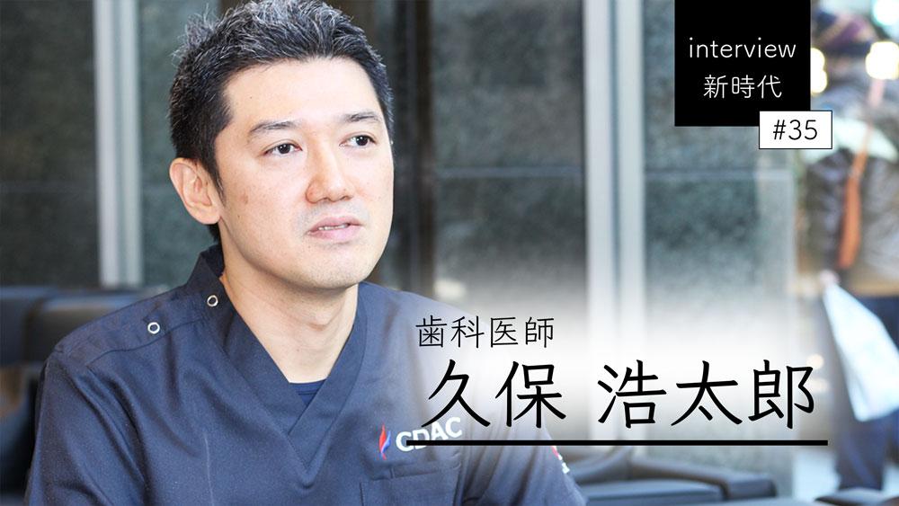 久保浩太郎先生『歯科麻酔認定医として取り組む1.5次医療機関』の画像です