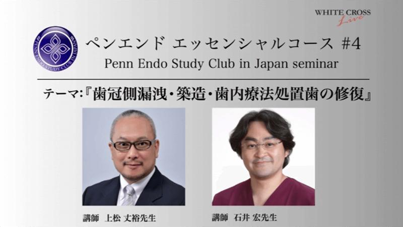 ペンエンド エッセンシャルコース #4 講義内容 〜WHITE CROSS Live 1月18日〜