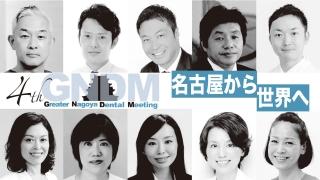 1/19 名古屋にて 4th Greater Nagoya Dental Meeting 開催の画像です