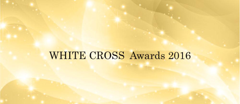 WHITE CROSS Awards 2016 動画部門の画像です