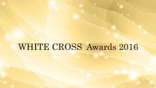 WHITE CROSS Awards 2016 動画部門