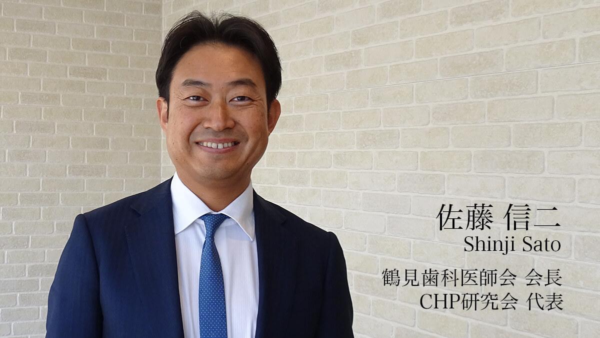 佐藤信二先生『歯科医療を駆ける若い風 〜歯科医師会の真価と進化〜』