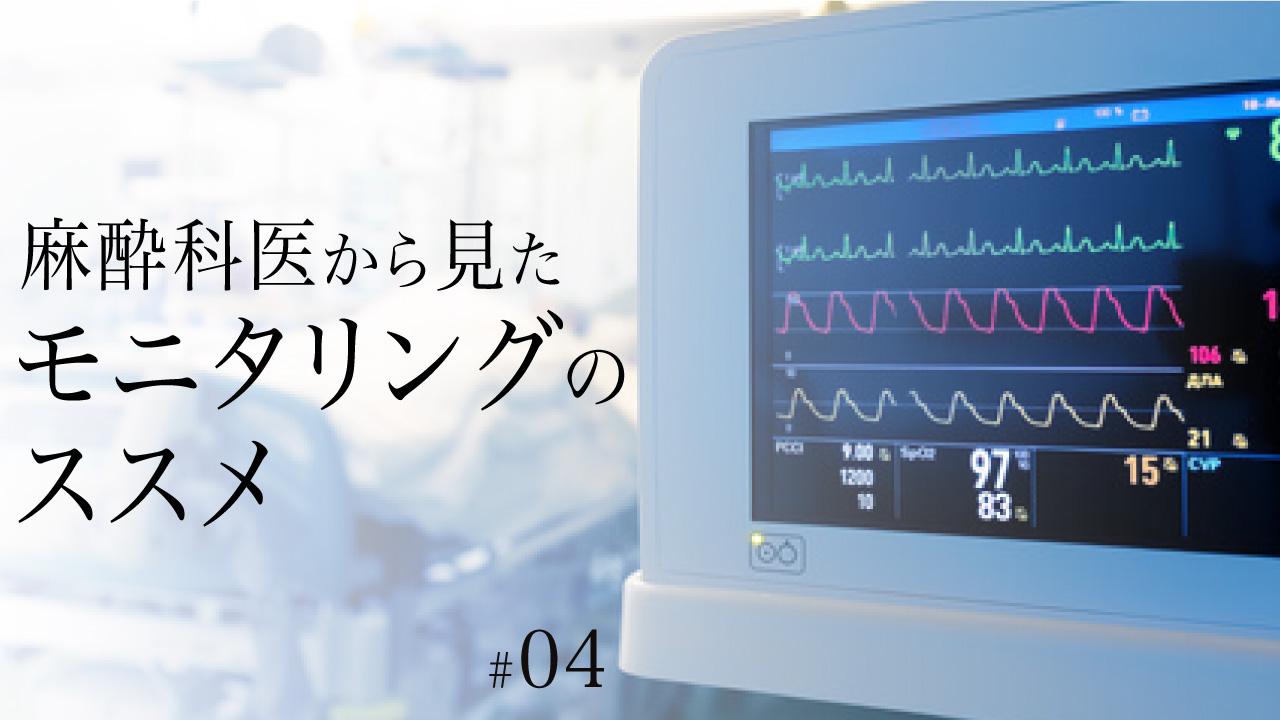 麻酔科医から見たモニタリングのススメ 第4回「歯科治療中の患者急変!~適切な対応ができますか~ Vol.3」の画像です