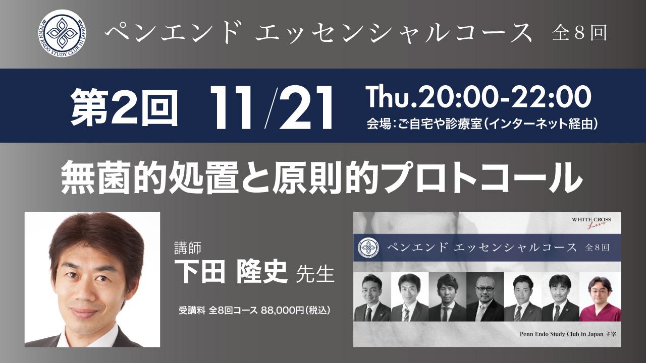 【11/21 Live開催】PESCJ下田隆史先生『無菌的処置と原則的なプロトコール』予告編の画像です